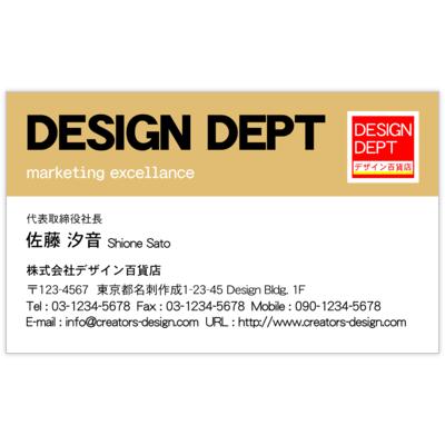 山田拓也のロゴ編集可能_2_ベージュの名刺デザイン作成と印刷