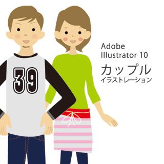 ロイヤリティーフリー素材:カップル:Illustrator