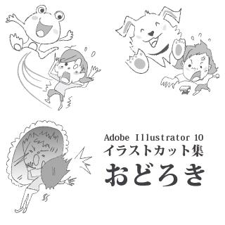 ロイヤリティーフリー素材:イラストカット集 おどろき:Illustrator