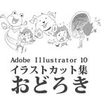 Illustrator:イラストカット集 おどろき