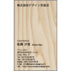 ericalの作品発表:名刺の作成と印刷:カントリー_木_01