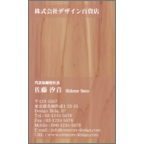 ericalの作品発表:名刺の作成と印刷:フェミニン_木_03
