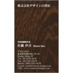 ericalの作品発表:名刺の作成と印刷:モダン_木_04