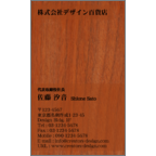 ericalの作品発表:名刺の作成と印刷:カントリー_木_05
