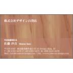 ericalの作品発表:名刺の作成と印刷:フェミニン_木_09