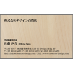 ericalの作品発表:名刺の作成と印刷:カントリー_木_10