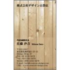 ericalの作品発表:名刺の作成と印刷:カントリー_木_19