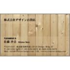 ericalの作品発表:名刺の作成と印刷:カントリー_木_20