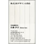 ericalの作品発表:名刺の作成と印刷:カントリー_木_21