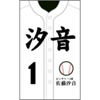 田中雄介の作品発表:名刺の作成と印刷:高校野球ユニフォーム