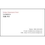 NAGAMINの作品発表:名刺の作成と印刷:ナナメスタイル