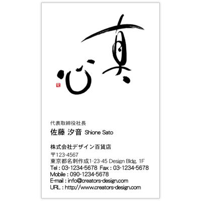 毛筆_気持ち_55の名刺デザイン作成と印刷