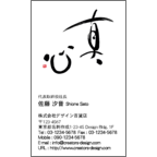 風間宗拓の作品発表:名刺の作成と印刷:毛筆_真心