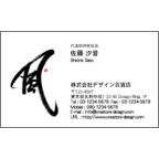 風間宗拓の作品発表:名刺の作成と印刷:毛筆_風