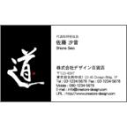 風間宗拓の作品発表:名刺の作成と印刷:毛筆_道_1