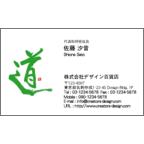 風間宗拓の作品発表:名刺の作成と印刷:毛筆_道_4