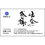 風間宗拓の作品発表:名刺の作成と印刷:筆文字言葉名刺