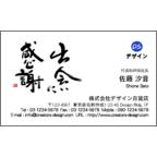 風間宗拓の作品発表:名刺の作成と印刷:筆文字名刺
