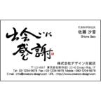 風間宗拓の作品発表:名刺の作成と印刷:出会いに感謝