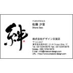 風間宗拓の作品発表:名刺の作成と印刷:毛筆_絆2