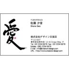 風間宗拓の作品発表:名刺の作成と印刷:毛筆_愛