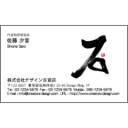 風間宗拓の作品発表:名刺の作成と印刷:毛筆_石