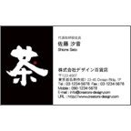 風間宗拓の作品発表:名刺の作成と印刷:毛筆_茶_1