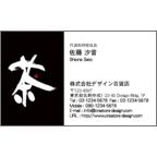 風間宗拓の作品発表:名刺の作成と印刷:毛筆_茶_2