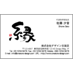 風間宗拓の作品発表:名刺の作成と印刷:毛筆_縁