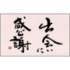 風間宗拓の作品発表:名刺の作成と印刷:毛筆_出会いに感謝・1