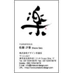 風間宗拓の作品発表:名刺の作成と印刷:毛筆_楽