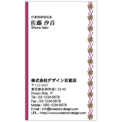 MINのラインシリーズ.2の名刺デザイン作成と印刷