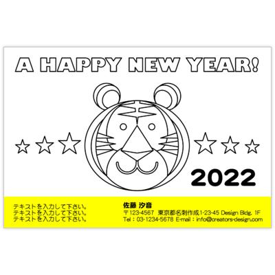 はがき・DM・ポストカードの作成と印刷:ぬり絵式年賀状