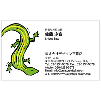 MINのSkink/Whiteの名刺デザイン作成と印刷