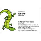 MINの作品発表:名刺の作成と印刷:Skink/White