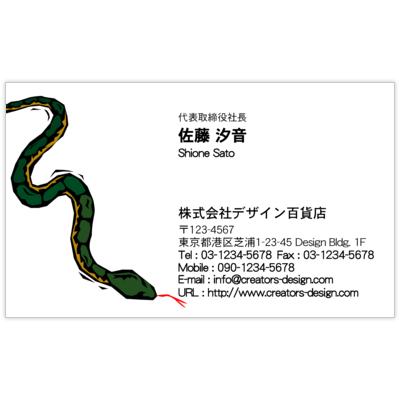 MINのSnake/Whiteの名刺デザイン作成と印刷