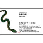 MINの作品発表:名刺の作成と印刷:Snake/White