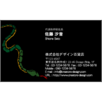 MINの作品発表:名刺の作成と印刷:Snake/Black