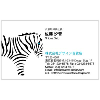 MINのZebra/Whiteの名刺デザイン作成と印刷