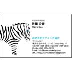 MINの作品発表:名刺の作成と印刷:Zebra/White