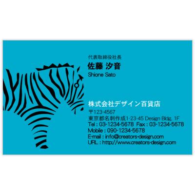 MINのZebra/blueの名刺デザイン作成と印刷