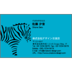 MINの作品発表:名刺の作成と印刷:Zebra/blue