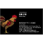 MINの作品発表:名刺の作成と印刷:Chicken/Black