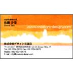 MINの作品発表:名刺の作成と印刷:ざらっとオレンジ