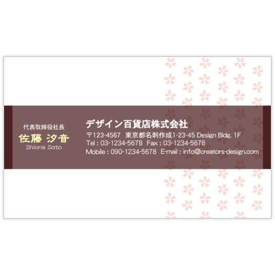 MINのしっとり桜の名刺デザイン作成と印刷