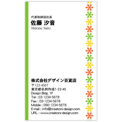 MINのフラワーライン_1の名刺デザイン作成と印刷