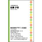 MINの作品発表:名刺の作成と印刷:フラワーライン_1