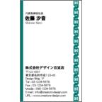 MINの作品発表:名刺の作成と印刷:くさび風ライン