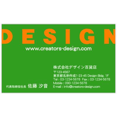 MINのイメージカラー名刺1の名刺デザイン作成と印刷