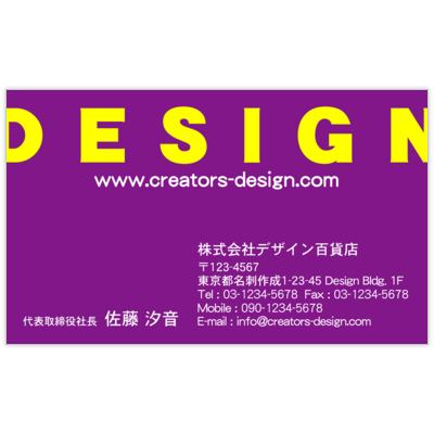 MINのイメージカラー名刺2の名刺デザイン作成と印刷